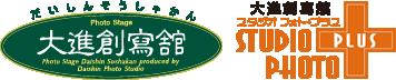 大進創寫舘 広島・山口に14店舗、店舗数・衣裳数地域ナンバー1!お宮参り・初節句・七五三・成人式・卒業式&謝恩会ならお任せください。
