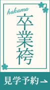 卒業袴見学予約