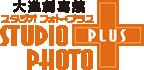 大進創寫舘 スタジオ・フォト・プラス