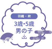 羽織.袴タイプ 3歳.5歳男の子