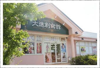 写真:大進創寫館