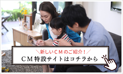 新しいCMのご紹介!CM特設サイトはこちらから