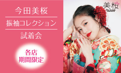 【今田美桜】新作振袖コレクション試着会開催!《期間限定》