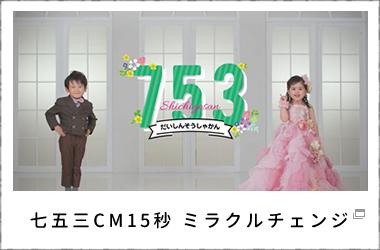 CM:七五三
