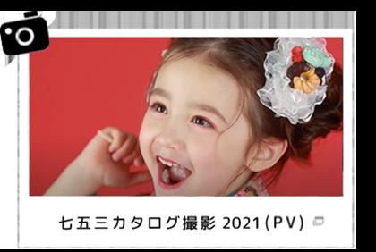 2019年七五三カタログ(PV)