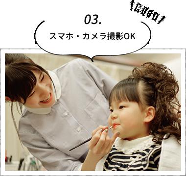 3.スマホ・カメラ撮影OK