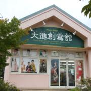 大進創寫舘 八木店