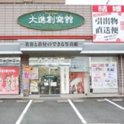 大進創寫舘 呉店